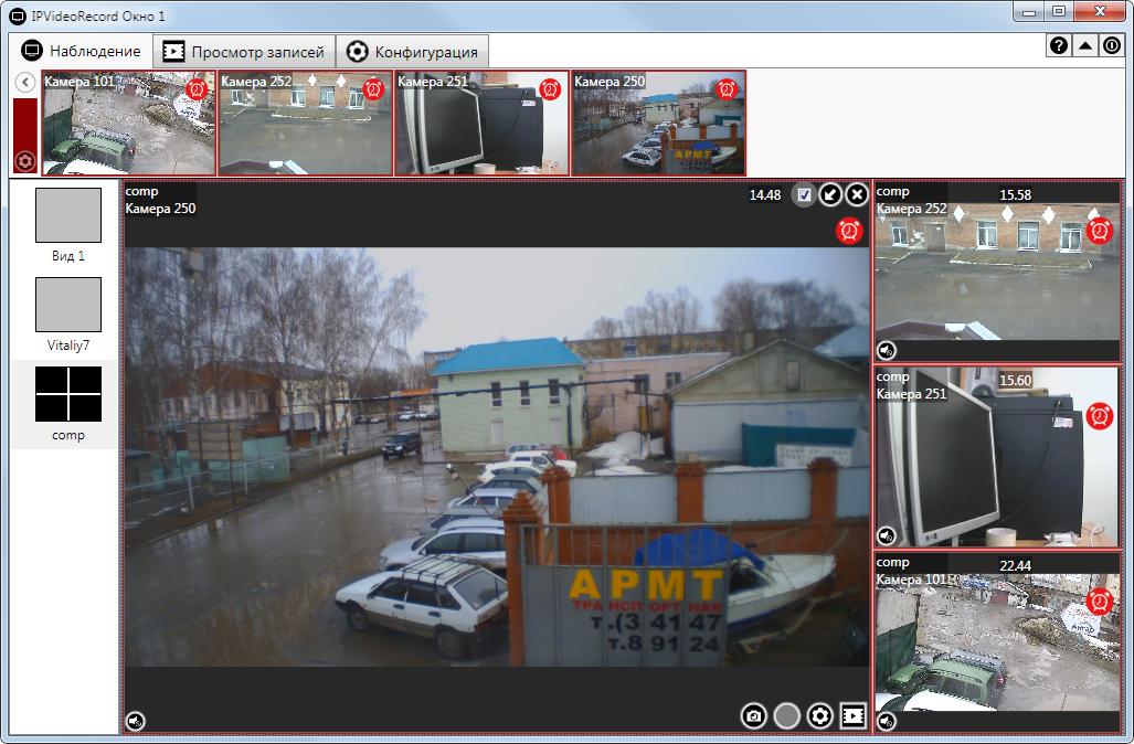 Просмотр видеонаблюдения через интернет программа для